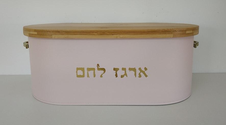 כלי אחסון ללחם - ורוד בהיר
