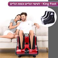מכשיר עיסוי לרגליים כפות רגליים ושוקיים,המתנה המושלמת בשבילו