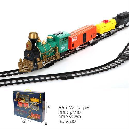 רכבת ענקית נוסעת+מסילה