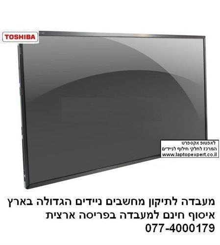 מבצע !!! החלפת מסך למחשב נייד טושיבה כולל שנה אחריות Compatibility:Toshiba Satellite L755 L755D L750 Laptop 15.6 Led Screen