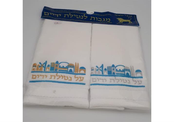 סט מגבות דגם ירושלים