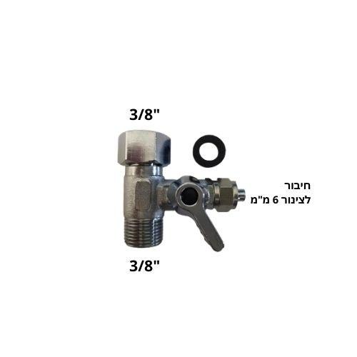 """ברז הזנה מפצל """"3/8 - 6מ""""מ"""
