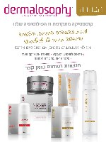 Kit of 5 products for lightening pigmentation DERMALOSOPHY