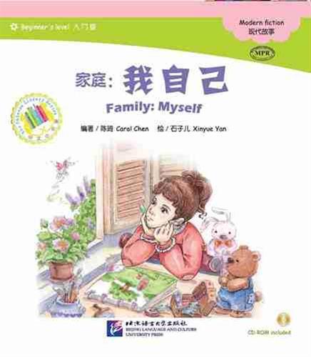 Family: Myself - ספרי קריאה בסינית