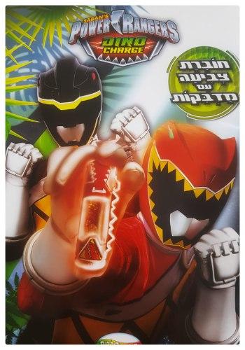 חוברת צביעה עם מדבקות של פאור רינג'ר - דינו