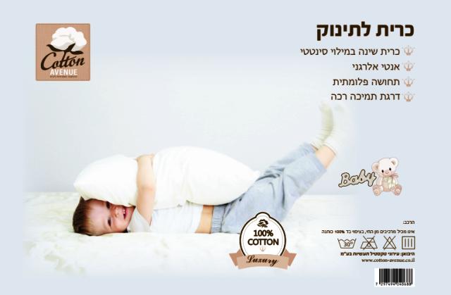 כרית למיטת תינוק