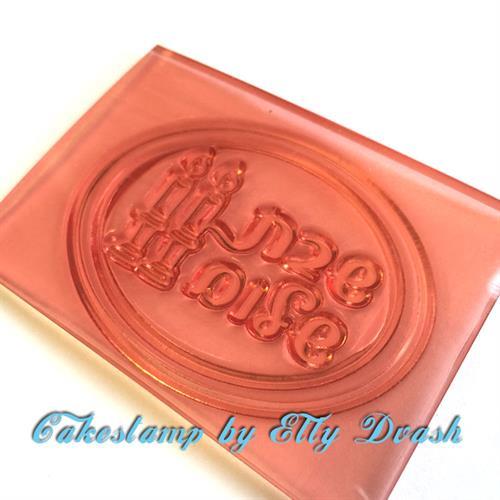 תבנית שבת שלום ונרות - מסגרת עגולה - ליצירה בשוקולד ובצק סוכר