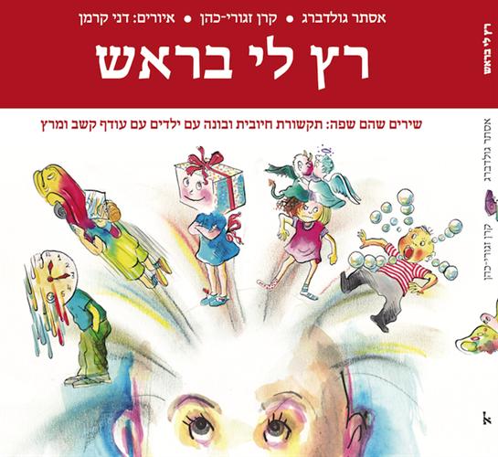 רץ לי בראש- ספר שירים לתקשורת חיובית מיוחד לילדים עם ADHD