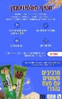 חטיף מולטי ויטמין ללא סוכר (24 יח' במארז)