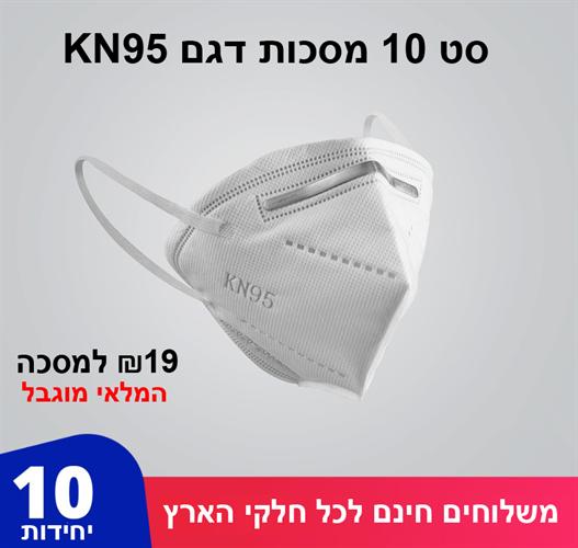 מסכות נשימה משודרגות דגם KN95 - סט 10 יחידות 19 שח למסכה בלבד !