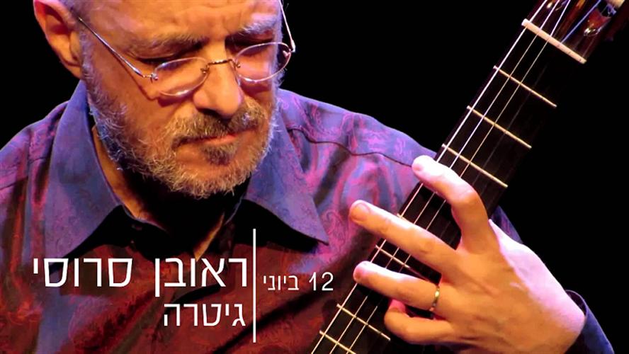 קונצרט #11 12/6/2016 – 20:30 – ראובן סרוסי | גיטרה