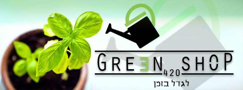 מפוחים - גרין שופ 420 Greenshop