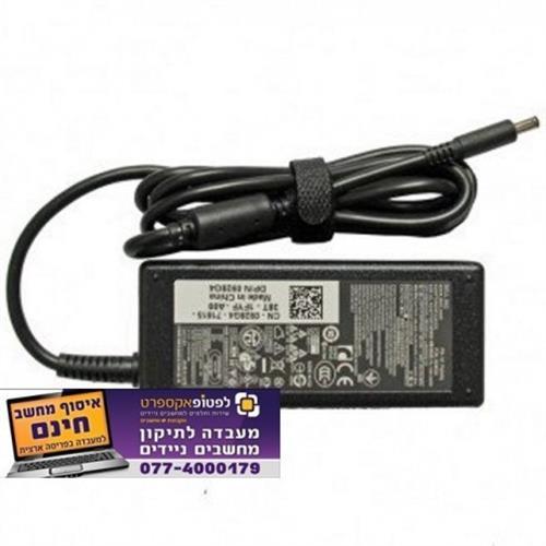 מטען מקורי למחשב נייד דל Dell Inspiron 5559,  XPS 18 1810 AC Power Adapter 65 Watt - 74VT4