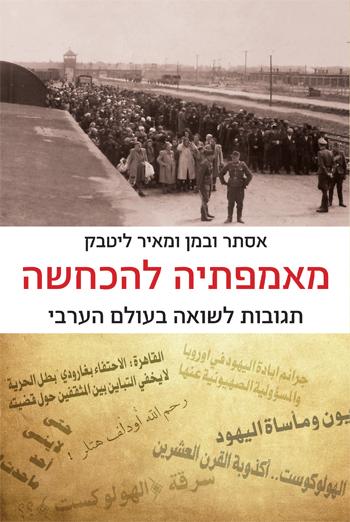 התגובות לשואה בעולם הערבי  - מאמפתיה להכחשה -  מאת אסתר ובמן ומיכאל ליטבק