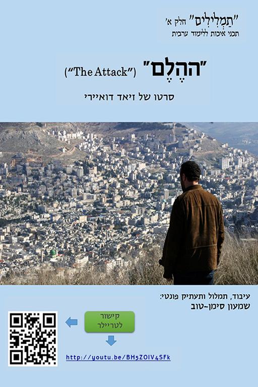 """ערבית מהסרטים - """"ההלם"""" בתעתיק עברי"""