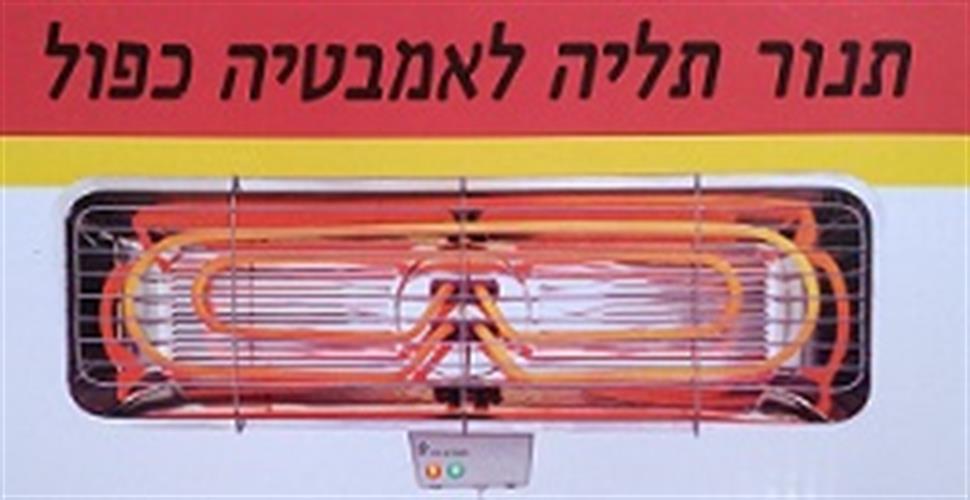 תנור חימום אמבטיה נירוסטה אלקטרו חנן  EL-12A
