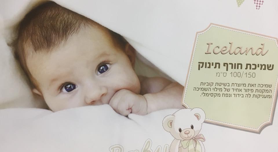 פוך למיטת תינוק בד חצוני 100% כותנה