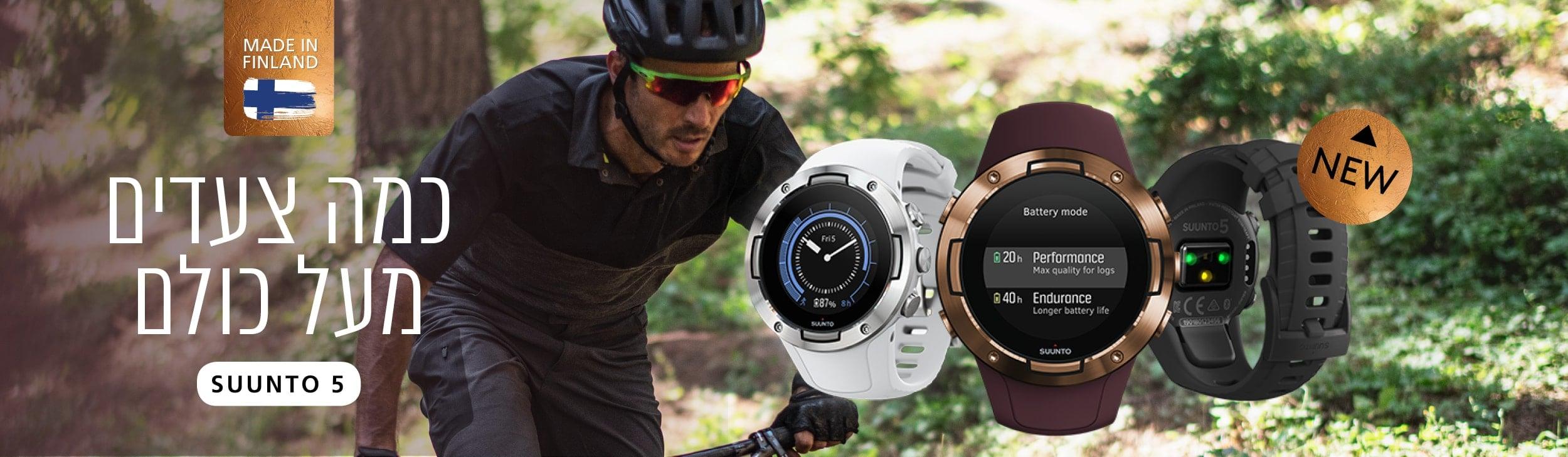 שעוני דופק Suunto - BuyMax