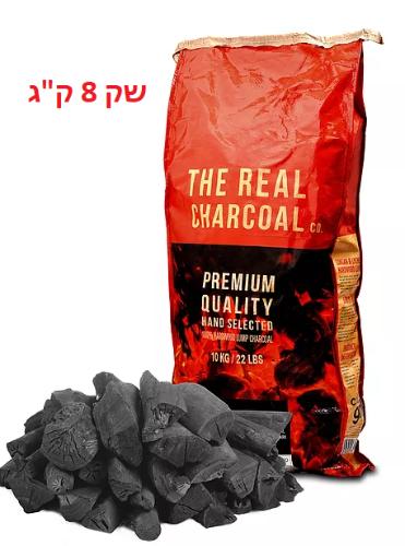 """פחם למנגל / גריל / מעשנה The real charcoal - שק של 8 ק""""ג"""