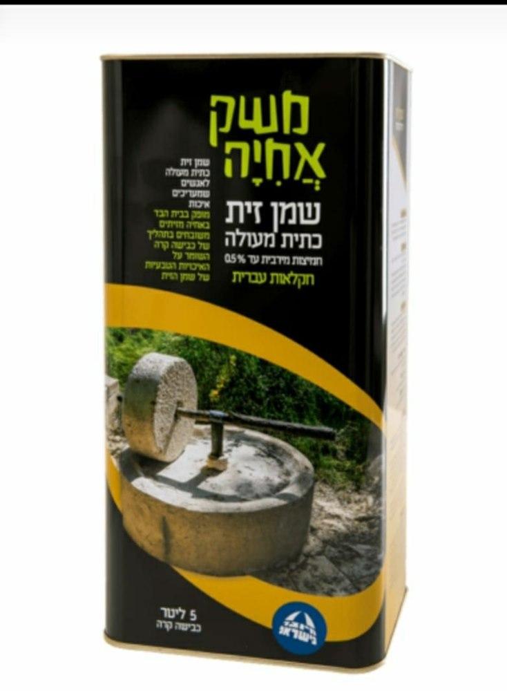 שמן זית קורנייקי מבית משק אחיה - 5 ליטר