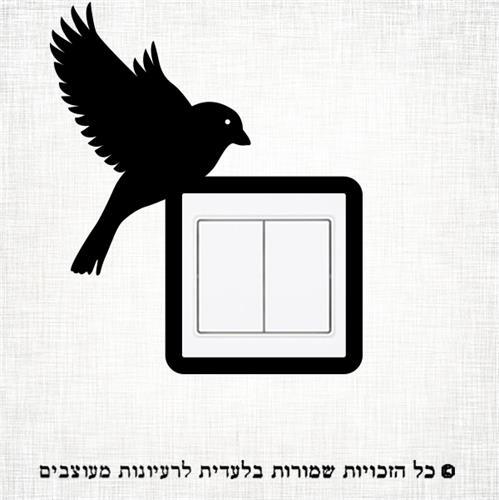 מדבקה לקיר | עיצוב ציפור למתג