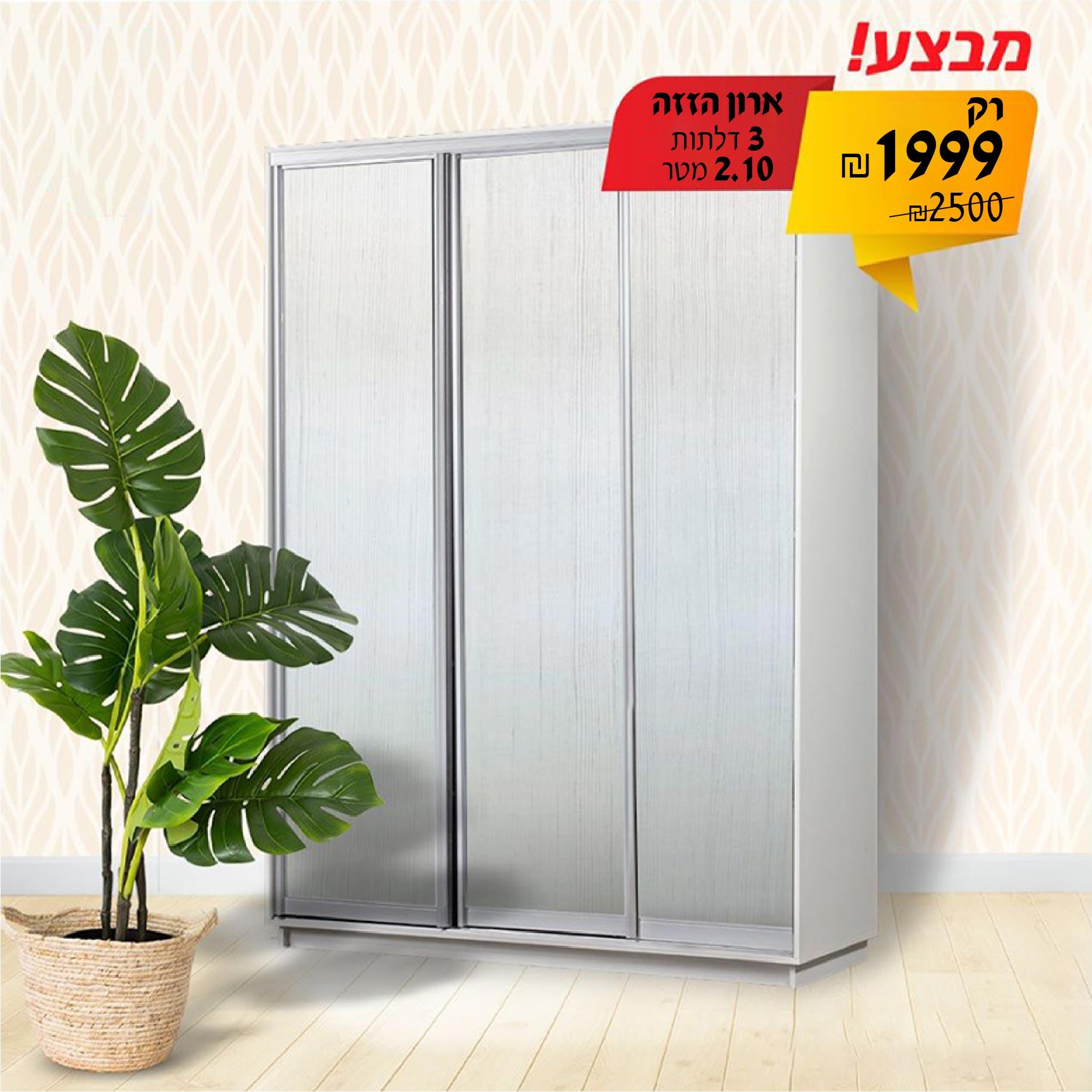 ארון הזזה 3 דלתות 2.10 מטר