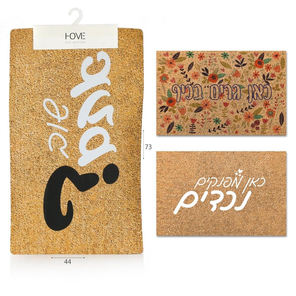 שטיח כניסה גומי מודפס ב 73*44 סמ
