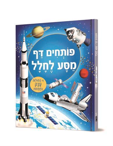 פותחים דף מסע לחלל