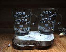 כוסות מתנה לסבא וסבתא