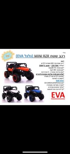 רכב שטח מיני RZR
