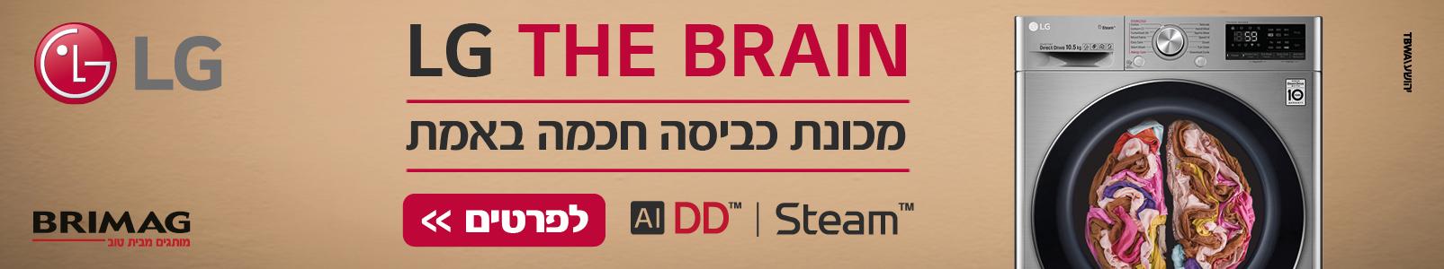 מכונות כביסה LG מסדרת The Brain החדשה - Brimag Online