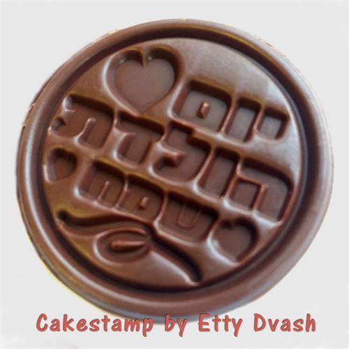 תבנית - יום הולדת שמח - יחידה אחת - ליצירה בשוקולד
