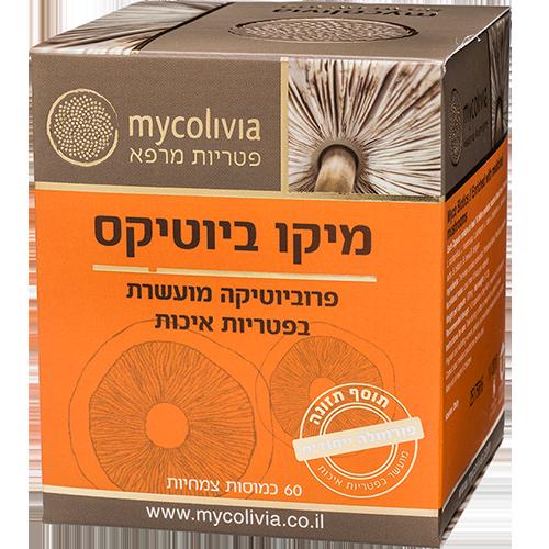 -- מיקו ביוטיקס - MYCO BIOTICS -- מכיל 60 כמוסות צמחיות HPMC, מיקוליביה