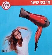 מייבש שיער זקש SACHS EF864