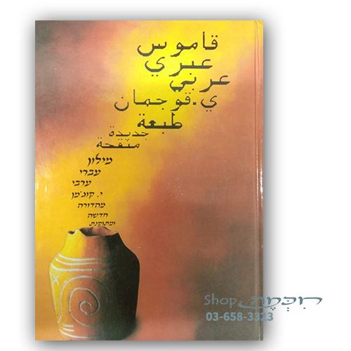 מילון ערבית ספרותית עברי - ערבי יחזקאל קוג'מן