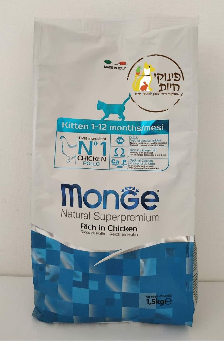 """מזון לגורי חתולים (קיטן) נטורל סופר פרימיום 1.5 ק""""ג MONGE בטעם עוף"""