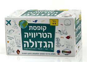 קופסת הטריוויה הגדולה - מתאים לגילאי 3-6