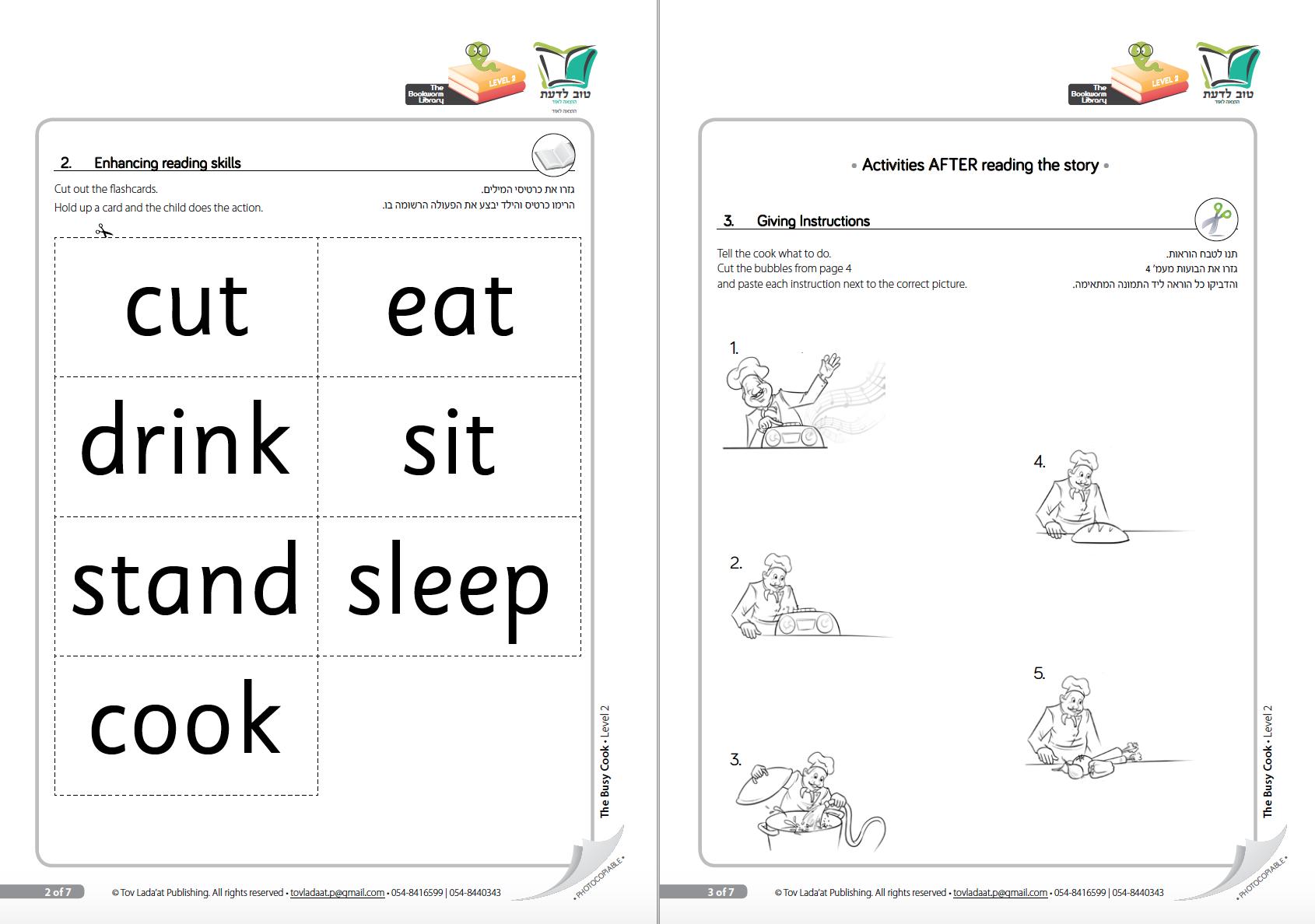 חוברת עבודה לספרון באנגלית | The busy cook | Level 2
