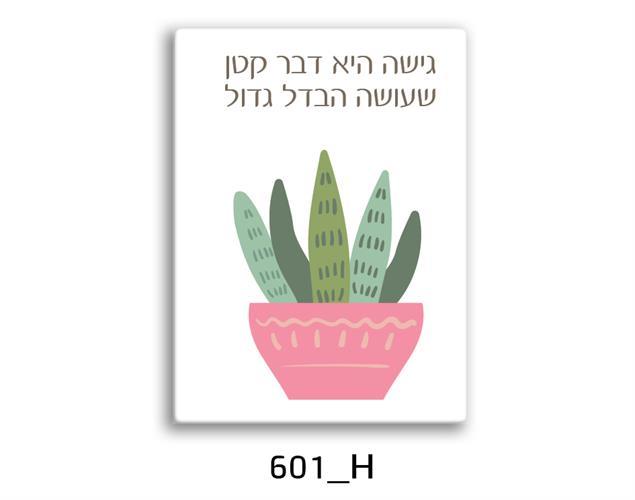 תמונת השראה מעוצבת לתינוקות, לסלון, חדר שינה, מטבח, ילדים - תמונת השראה דגם 601H