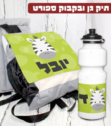 תיק גן ובקבוק ספורט - חבילות משתלמות בקניה כמותית :)