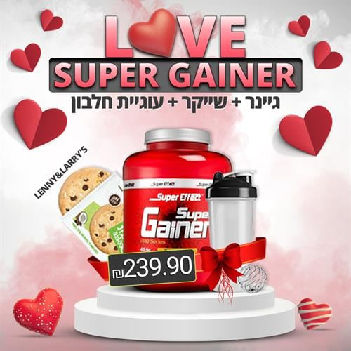 LOVE CHAMPION|גיינר סופר אפקט 4.5KG+עוגיית חלבון L&L+שייקר איכותי