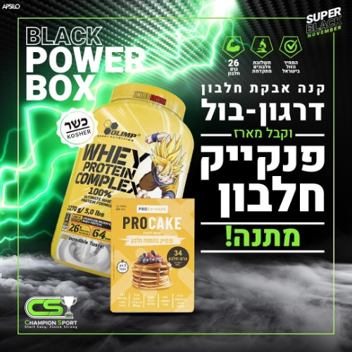 "B-DAY|תשלובת חלבונים אולימפ בטעם וניל 2.27 ק""ג – כשר +פנקייק חלבון מתנה"