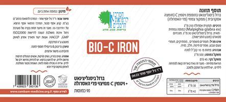 Bio C - Iron  - הברזל העדין האיכותי שנותן לכם ערך מוסף!   90 כמוסות צמחיות