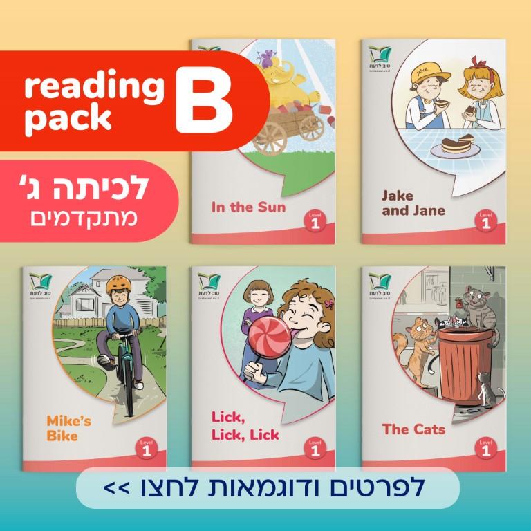 reading pack B | קוראים אנגלית לכיתה ג' (מתקדמים)
