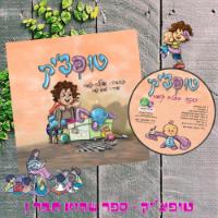 מתחילים בחיוך עם טופצ'יק : ספר מוסיקלי + מערכי שיעור+ סרטוני הדרכה