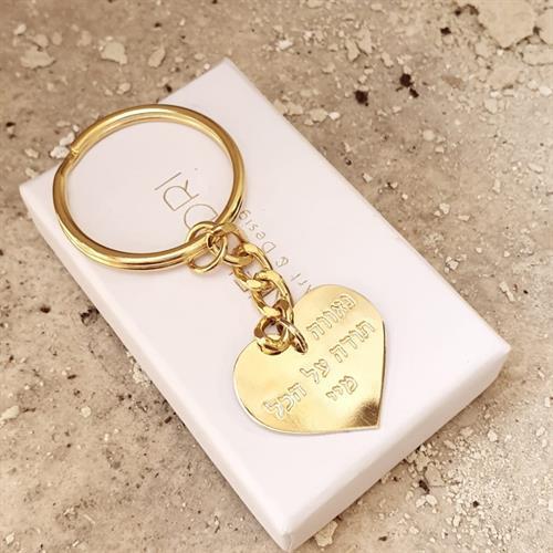 מחזיק מפתחות לב עם הקדשה