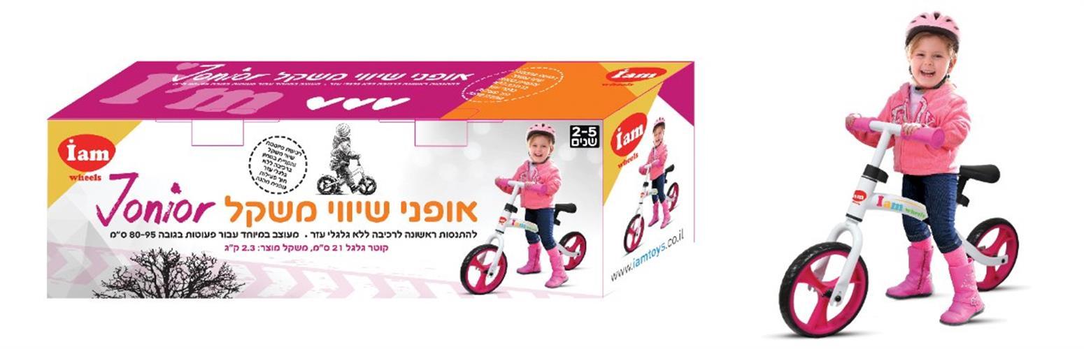 אופני איזון ג'וניור ורוד / תכלת