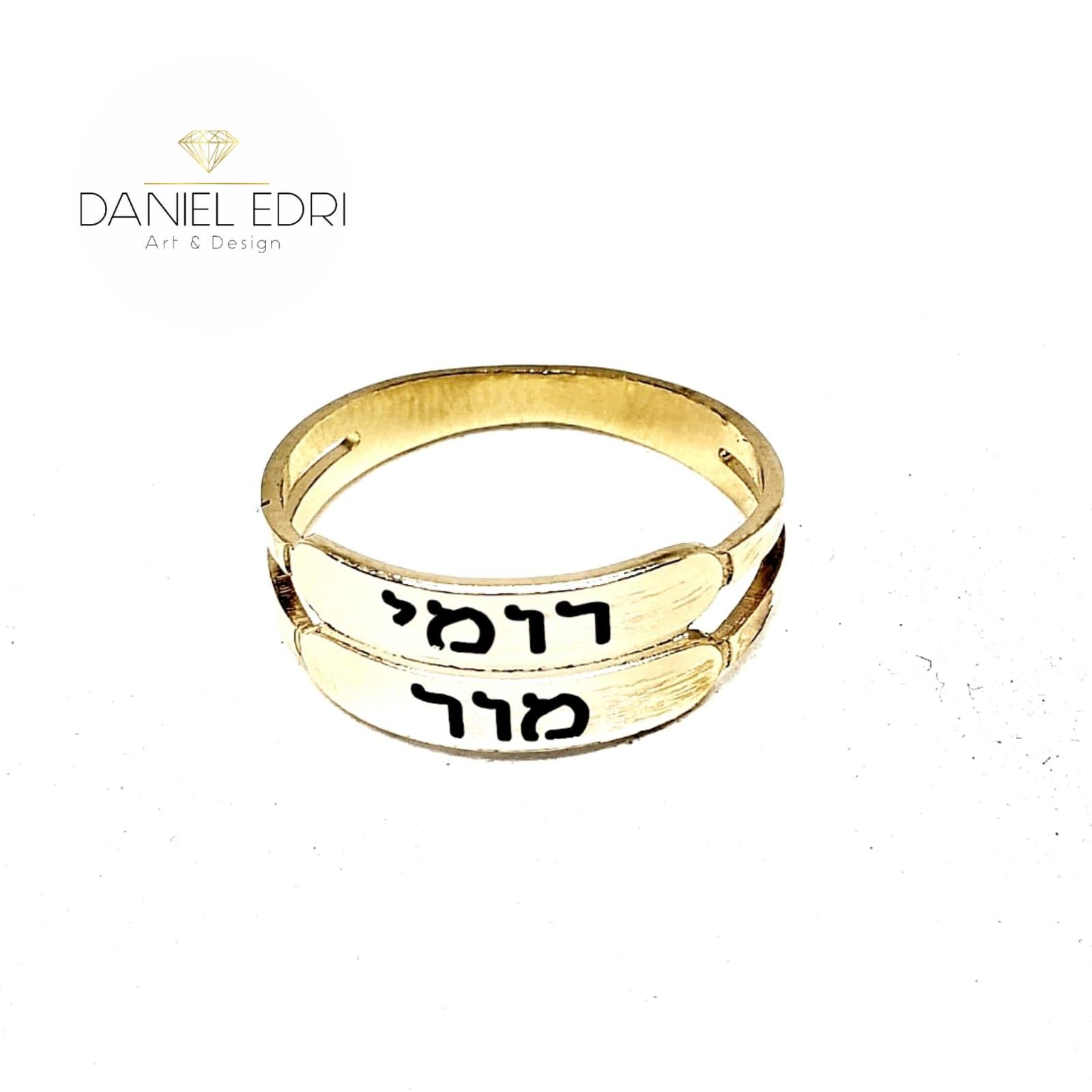 טבעת 2 שמות חריטה- גולדפילד/כסף.