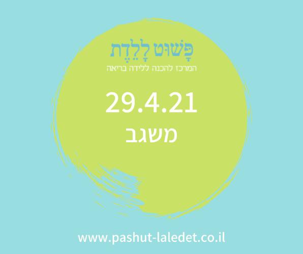 קורס הכנה ללידה 29.4.21 משגב-גן הקיימות סמדר אבידן ומיקה קובל