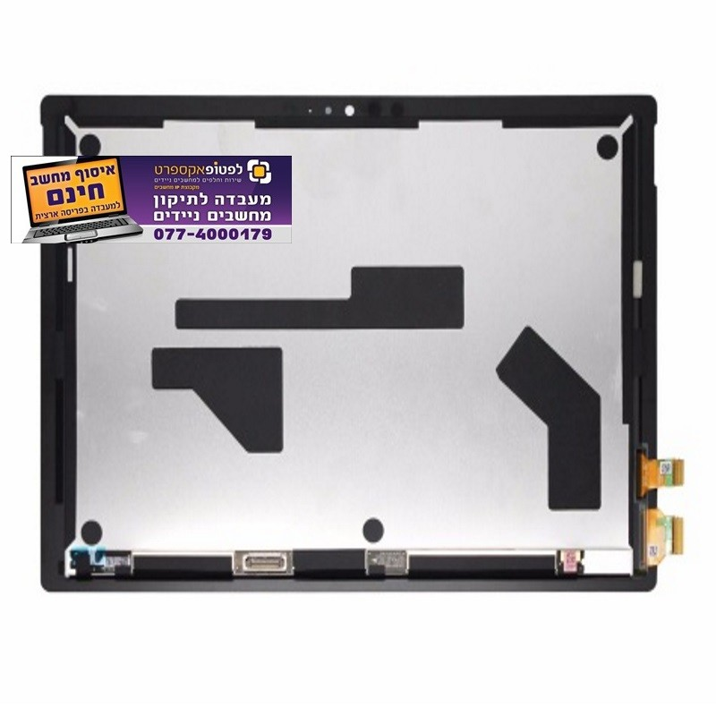 קיט מסך למיקרוסופט סרפס פרו 5 MICROSOFT SURFACE PRO 5 LCD SCREEN WITH DIGITIZER ASSEMBLY